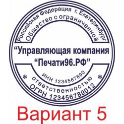 Изготовление печати макет 5