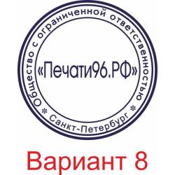 Изготовление печати макет 8