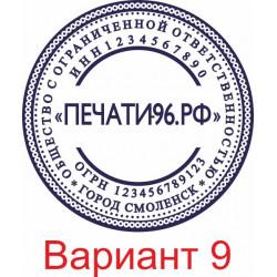 Изготовление печати (Макет...
