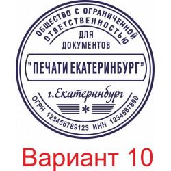 Изготовление печати макет 10