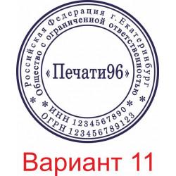 Изготовление печати макет 11