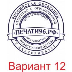 Изготовление печати макет 12