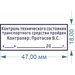 Штамп Контроль технического состояния пройден (47x18 мм) на автоматической оснастке 47x18 мм