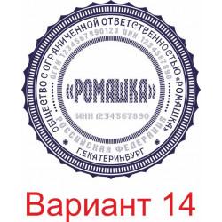 Печать для ООО Вариант 14