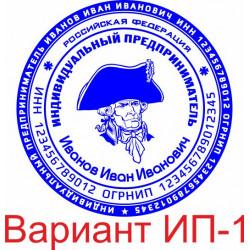 Макет печати с логотипом. Вы можете заказать печать для ИП со своим логотипом бесплатно.