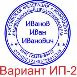 Макет печати для ИП вариант 2. Вы можете заказать печать для ИП со своим логотипом бесплатно.