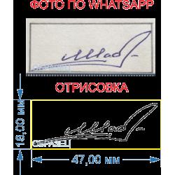 Отрисовка подписи по фотографии, пример изготовления макета