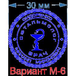 Печать Врача (Макет вариант...
