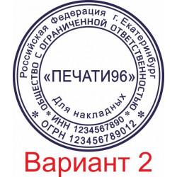 Печать круглая вариант 2