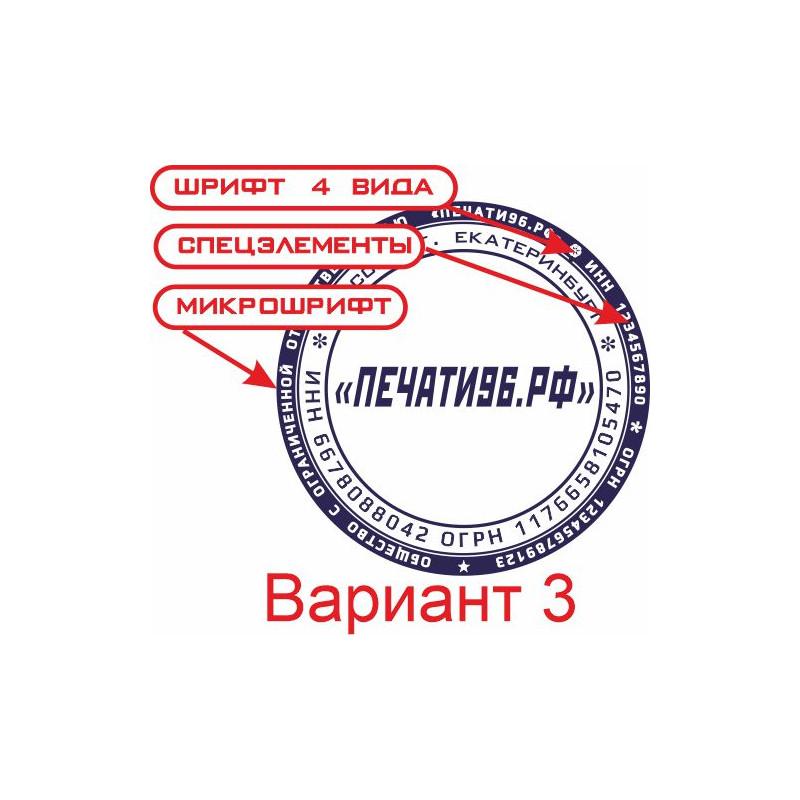 Макет печати вариант 3