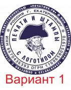 Изготовление печатей в Екатеринбурге с 7 до 23 без выходных